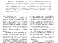 thumbnail of 关联数据_概念_技术及应用展望_刘炜