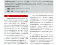 thumbnail of 关联数据的可视化技术研究与实现_陈涛