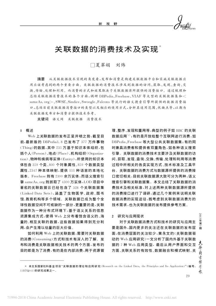 thumbnail of 关联数据的消费技术及实现_夏翠娟