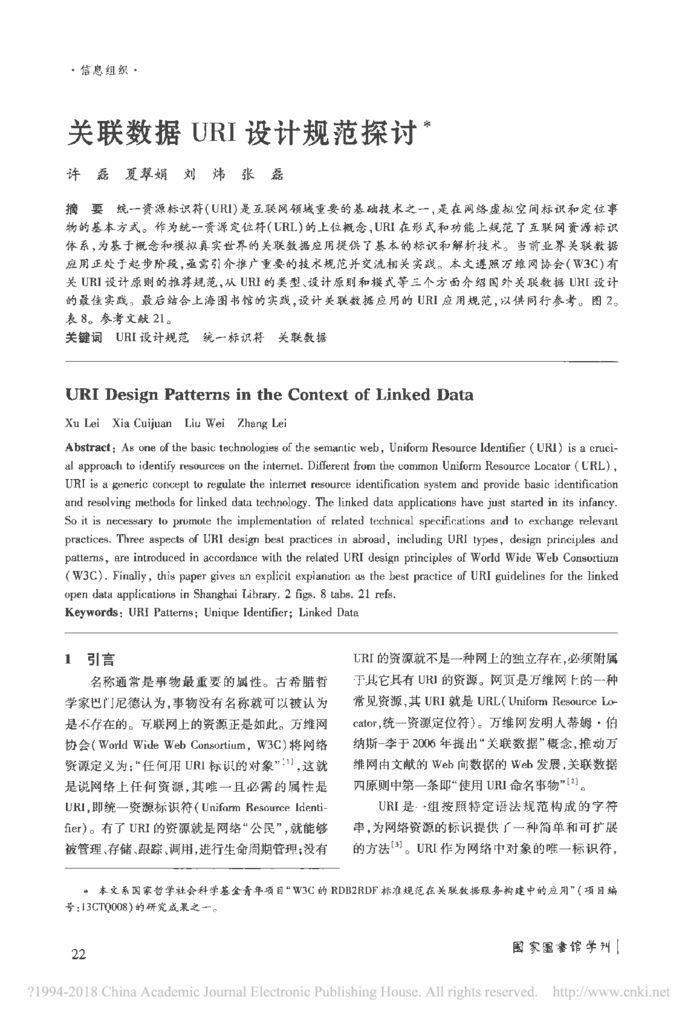 thumbnail of 关联数据URI设计规范探讨_许磊
