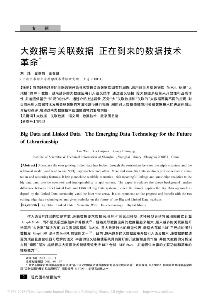 thumbnail of 刘炜大数据与关联数据_正在到来的数据技术革命