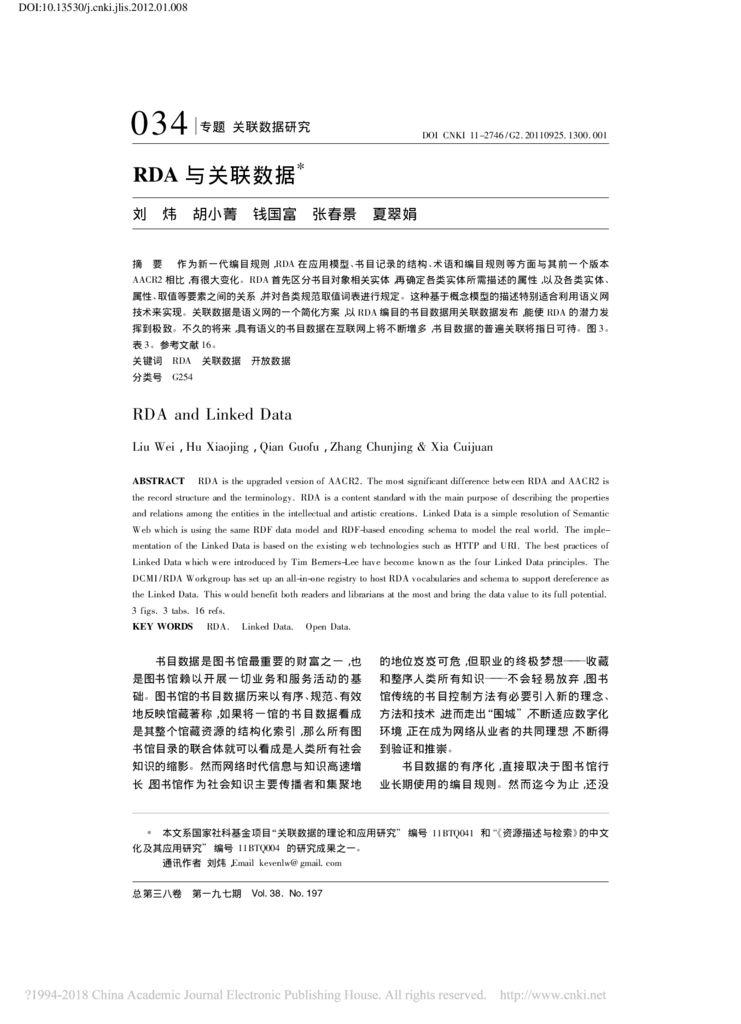 thumbnail of [刘炜]RDA与关联数据