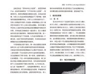 thumbnail of 后疫情时代_图书馆加速转型的人才需求_刘炜