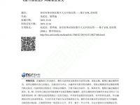 thumbnail of 命名实体识别在数字人文中的应用_基于ETL的实现_朱武信_0