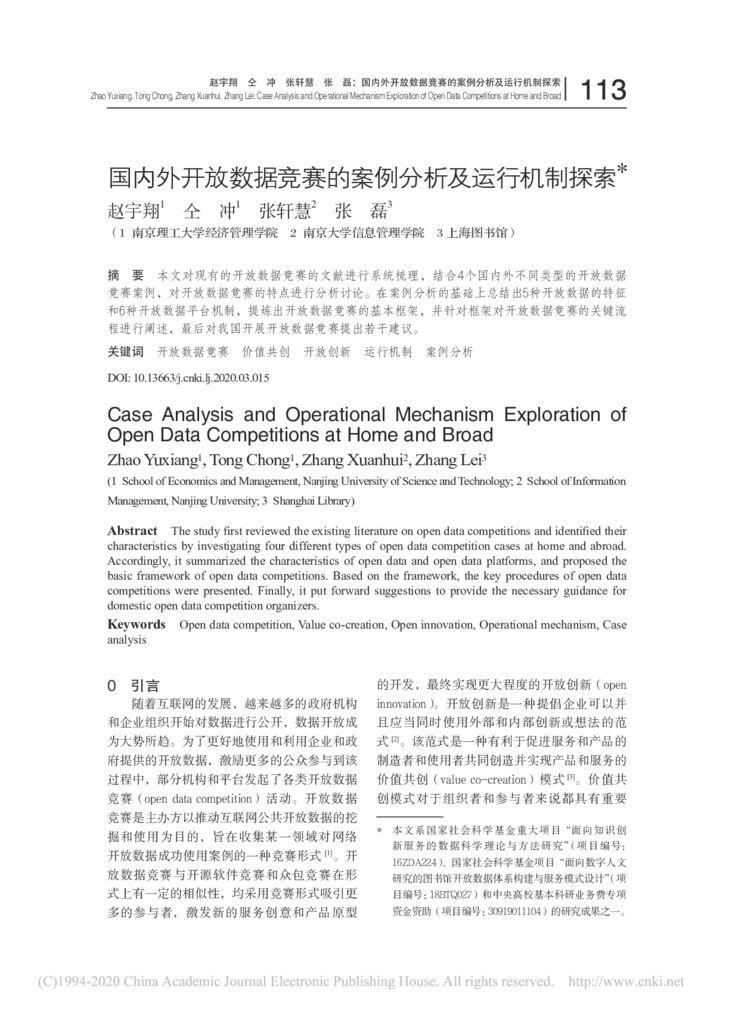 thumbnail of 国内外开放数据竞赛的案例分析及运行机制探索_赵宇翔