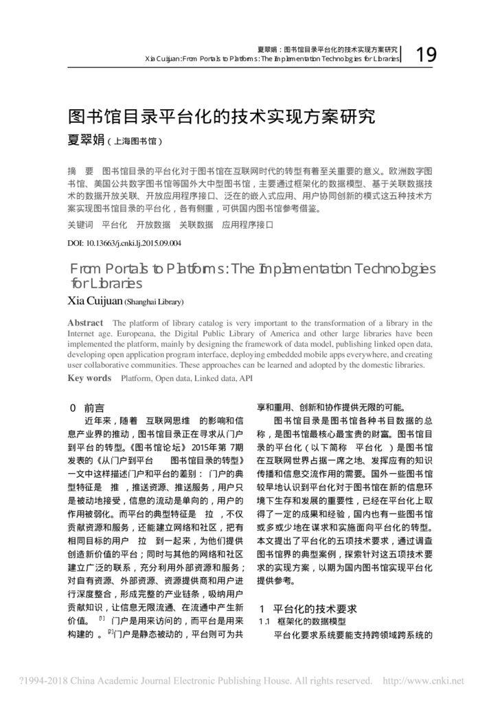 thumbnail of 图书馆目录平台化的技术实现方案研究_夏翠娟