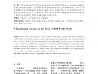 thumbnail of 基于书目框架_BIBFRAME_的家谱本体设计_夏翠娟