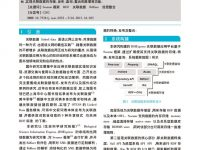 thumbnail of 基于Sesame及Rdfizer扩展工具的关联数据应用平台_张永娟