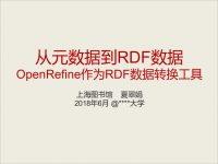 thumbnail of 夏翠娟从元数据到RDF数据OpenRefine作为RDF数据转换工具