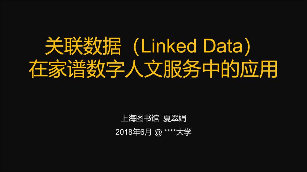 thumbnail of 夏翠娟关联数据在家谱数字人文服务中的应用