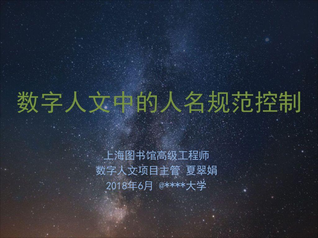 thumbnail of 夏翠娟数字人文中的人名规范控制