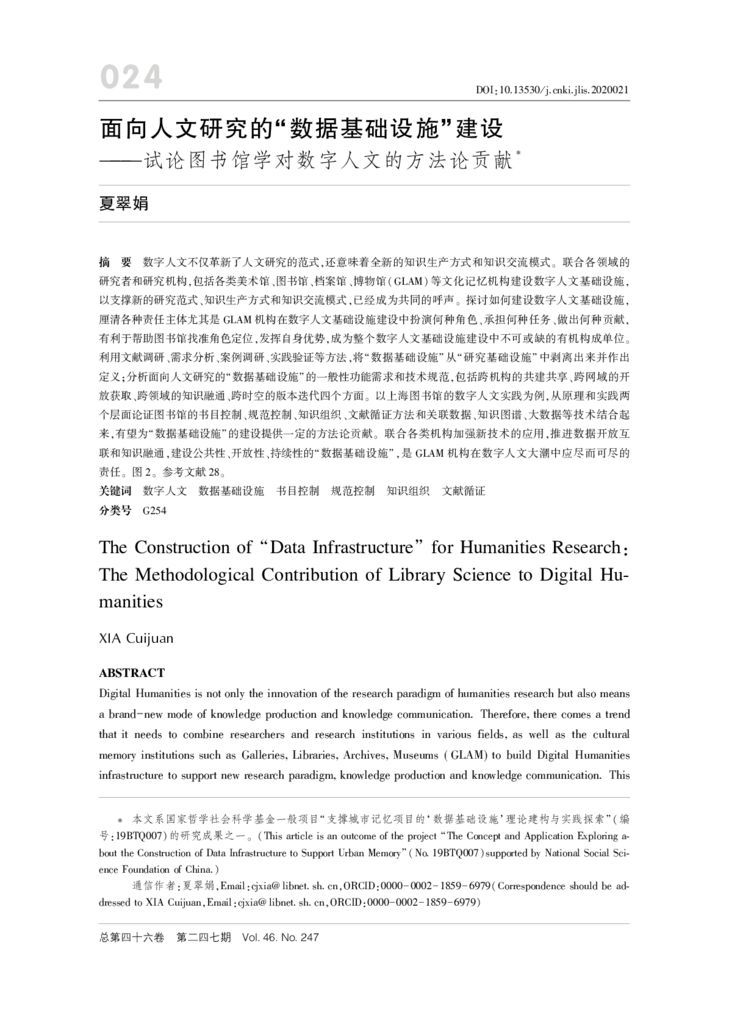 thumbnail of 夏翠娟面向人文研究的数据基础设施建设———试论图书馆学对数字人文的方法论贡献