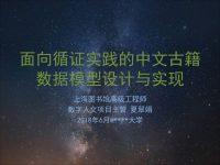 thumbnail of 夏翠娟面向循证实践的中文古籍数据模型设计与实现