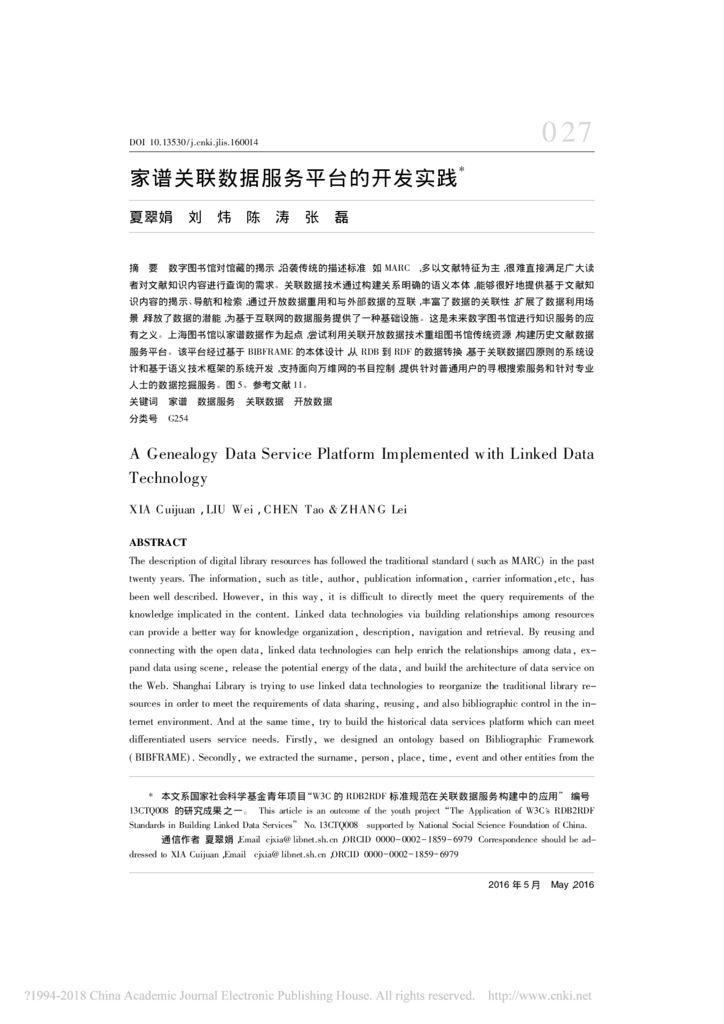 thumbnail of 家谱关联数据服务平台的开发实践_夏翠娟