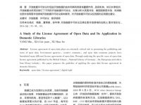 thumbnail of 开放数据许可协议及其在图书馆领域的应用_杨敏