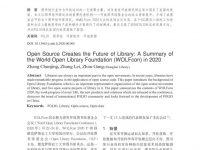 thumbnail of 开源创造图书馆未来——2020年世界开放图书馆基金会WOLFcon会议综述_张春景