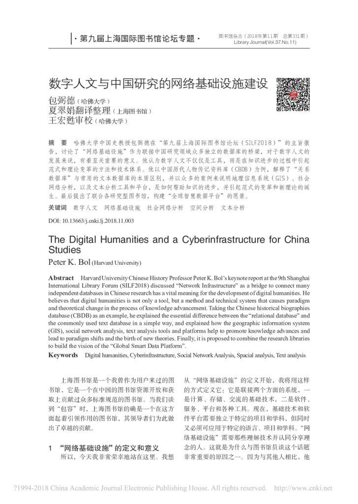 thumbnail of 数字人文与中国研究的网络基础设施建设_包弼德_夏翠娟_王宏甦