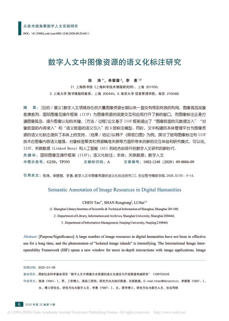 thumbnail of 数字人文中图像资源的语义化标注研究_陈涛