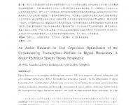 thumbnail of 数字人文众包抄录平台用户体验优化的行动研究_基于社会技术系统理论_张轩慧