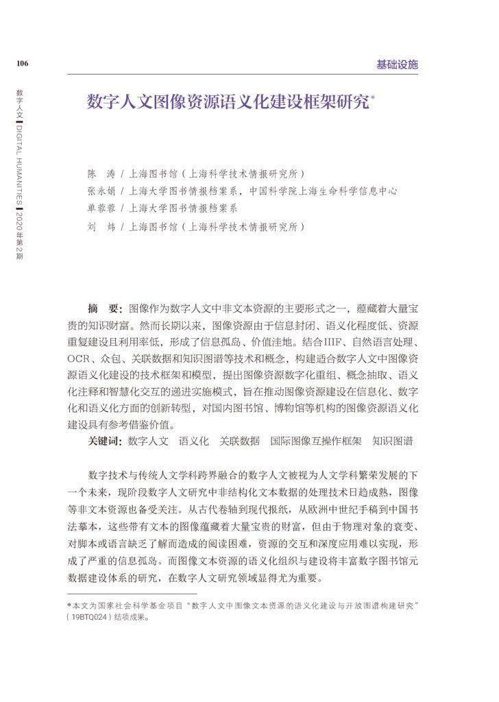 thumbnail of 数字人文图像资源语义化建设框架研究_陈涛