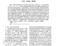 thumbnail of 数字人文研究的图书馆学方法_书目控制与文献循证_刘炜