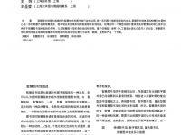 thumbnail of 智慧图书馆标准规范体系框架初探_刘炜