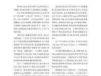 thumbnail of 未来已来___拥抱一个全新的开放平台时代_刘炜