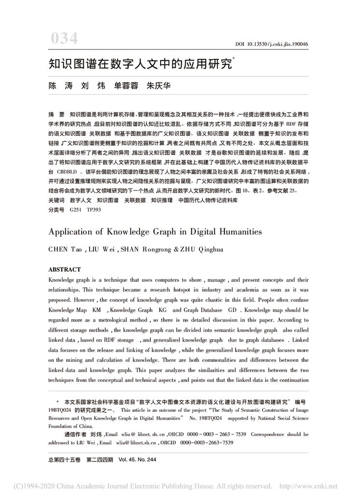 thumbnail of 知识图谱在数字人文中的应用研究_陈涛