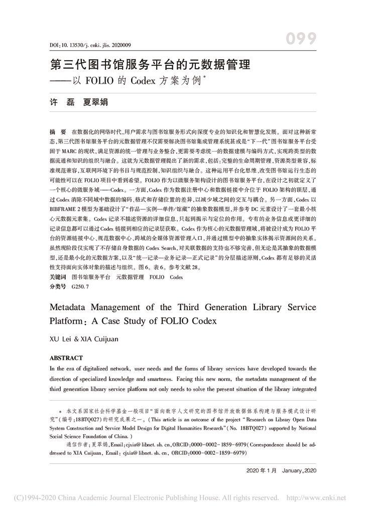 thumbnail of 许磊第三代图书馆服务平台的元数据管理———以FOLIO的Codex方案为例