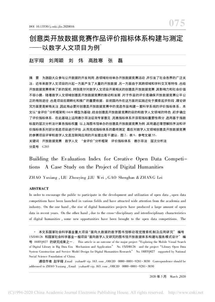 thumbnail of 赵宇翔创意类开放数据竞赛作品评价指标体系构建与测定_以数字人文项目为例