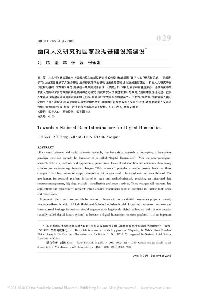 thumbnail of 面向人文研究的国家数据基础设施建设_刘炜
