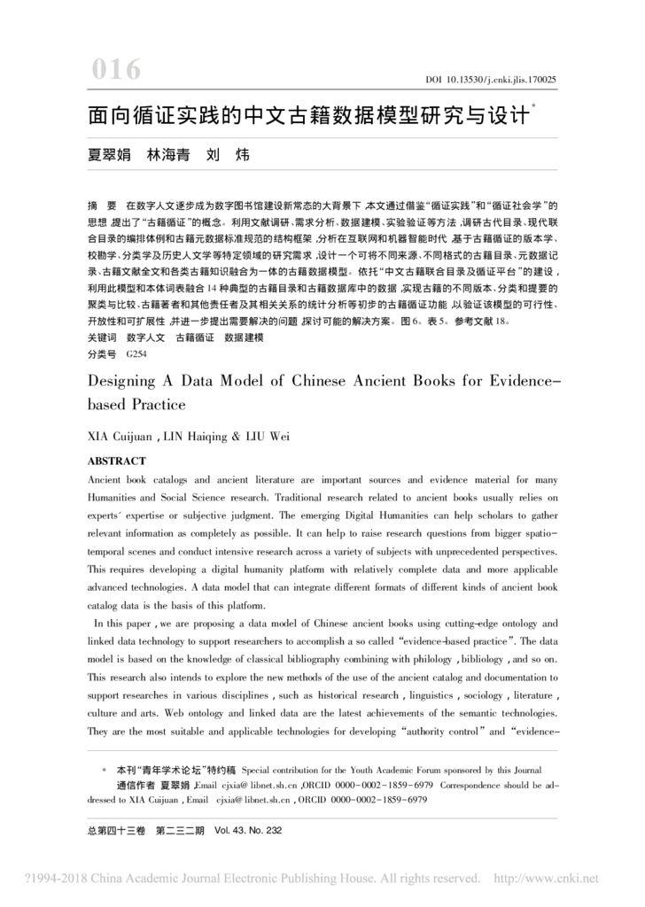 thumbnail of 面向循证实践的中文古籍数据模型研究与设计_夏翠娟_0-1