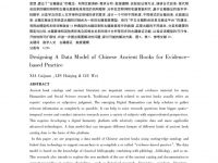 thumbnail of 面向循证实践的中文古籍数据模型研究与设计_夏翠娟_0