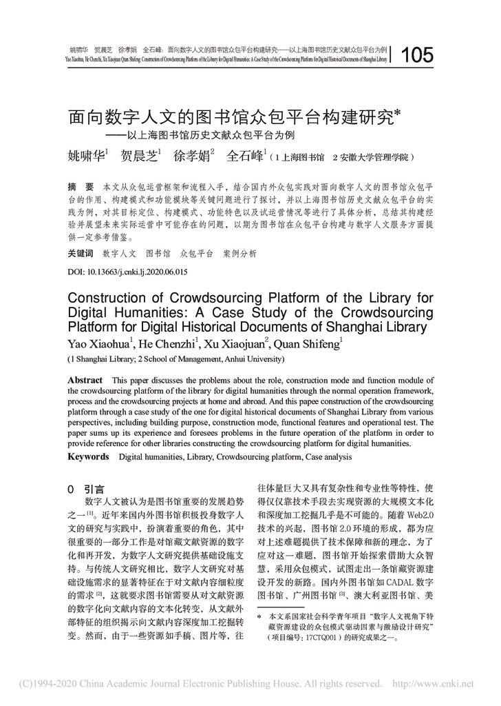 thumbnail of 面向数字人文的图书馆众包平台构建研究——以上海图书馆历史文献众包平台为例_姚啸华