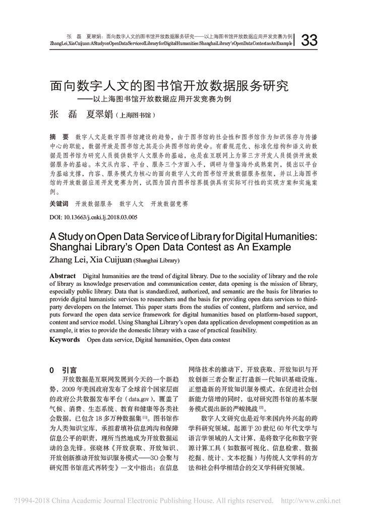 thumbnail of 面向数字人文的图书馆开放数据服务研究——以上海图书馆开放数据应用开发竞赛为例_张磊