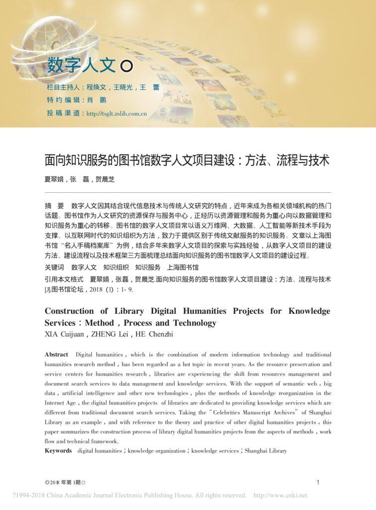 thumbnail of 面向知识服务的图书馆数字人文项目建设_方法_流程与技术_夏翠娟