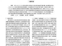 thumbnail of 面向语义网的书目框架_BIBFRAME_功能需求及实现_夏翠娟