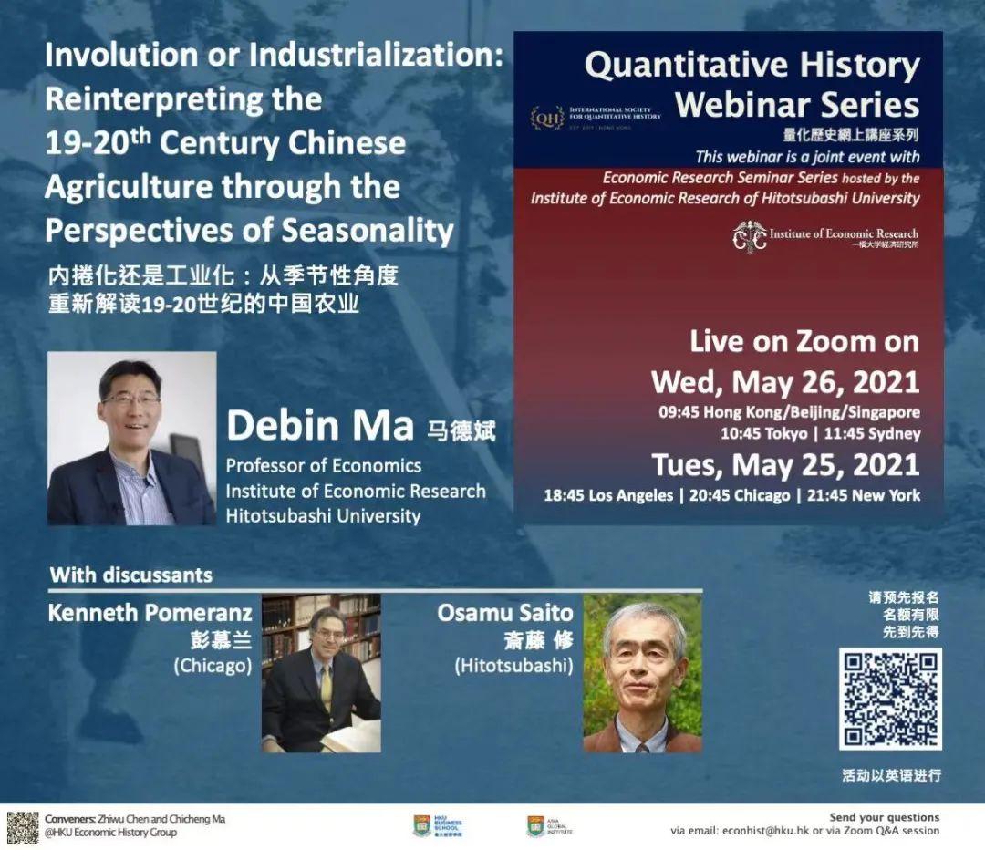 【量化历史讲座系列37】内卷化还是工业化:从季节性角度重新解读19-20世纪的中国农业