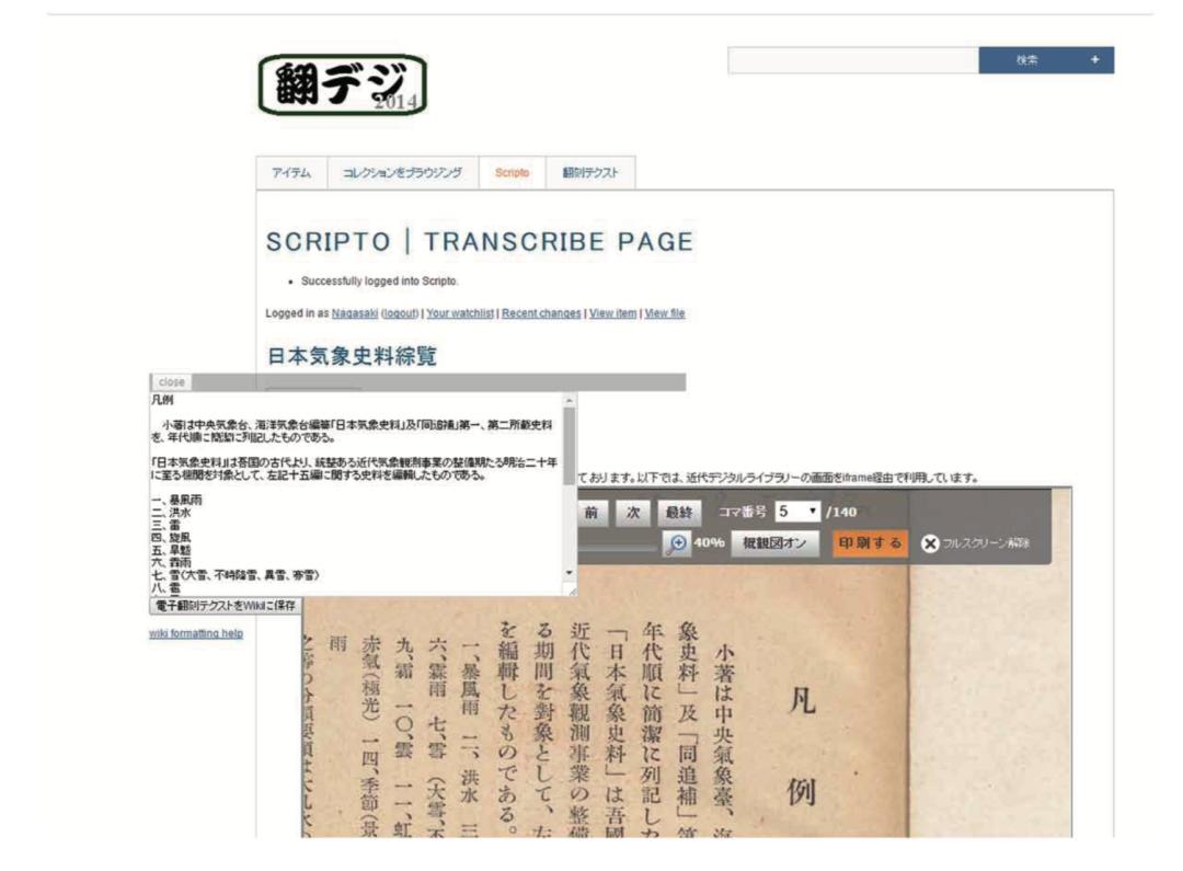 数字人文在日本的语境