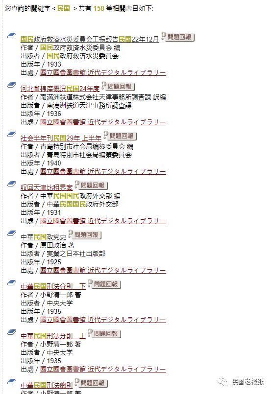 244996本 | 台湾大学图书馆开放电子书全文库